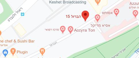 הברזל 15 תל אביב